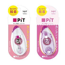 トンボ鉛筆 テープのり ピットリトライエッグ (PN-ER)【TOMBOW PiT egg 使い切りタイプ はじめ貼り直せるタイプ ACID FREE】