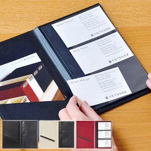 【メール便可 4個まで】\カードケース 大容量 おしゃれ/トトノエ TOTONOE カードホルダー カードケース 60ポケット(THC0060)【デザイン おしゃれ カードケース 大容量 名刺入れ メンズ レデ