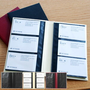 【メール便可 4個まで】\カードケース 大容量 おしゃれ/トトノエ TOTONOE カードホルダー カードケース 120ポケット(THC0120)【デザイン おしゃれ カードケース 大容量 名刺入れ メンズ レデ