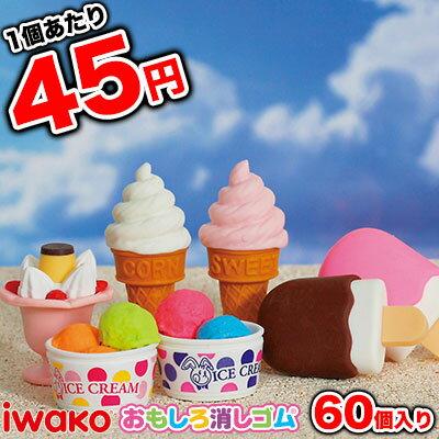 イワコー iwako / アイス消しゴム 60個入り(ER-961068)【消しゴム おもしろ 景品 粗品 子供 プレゼント ギフト セット アイス ソフトクリーム】
