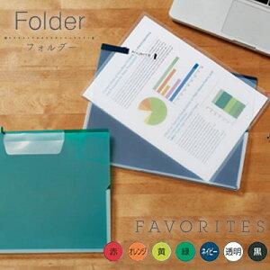 キングジム フォルダー A4 フェイバリッツ 5冊セット(FV833T)【KING JIM ポケット 書類 収納 ファイル 透明 デザイン おしゃれ】