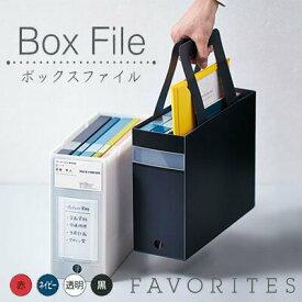 キングジム ボックスファイル A4 フェイバリッツ(FV4903T)【KING JIM 書類 収納 ボックス ファイル 透明 デザイン おしゃれ】