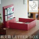 キングジム 紙文箱 レターボックス カミフミバコ LETTER BOX KAMIFUMIBAKO【KING JIM レタートレー レターケース 便箋…