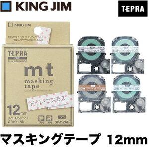 キングジム KING JIM / マスキングテープ 「mt」 ラベルライター テプラ プロ TEPRA PROシリーズ用 テープカートリッジ (SPJ12) (12mm幅)ヒトトキ HITOTOKI ガーリーテプラ