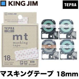 キングジム KING JIM / マスキングテープ 「mt」 ラベルライター テプラ プロ TEPRA PROシリーズ用 テープカートリッジ (SPJ18) (18mm幅)ヒトトキ HITOTOKI ガーリーテプラ
