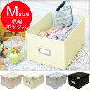 ルーモナイズ roomonize / マジックボックス 収納ボックス フタ付き(Mサイズ)MAGIC BOX(RMX-003)