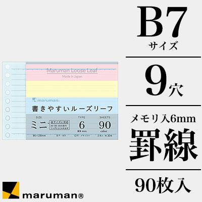 マルマンmaruman/書きやすいルーズリーフミニ90枚(B7変形9穴メモリ入り6mm罫)カラーアソート3色×30枚(L1431-99)