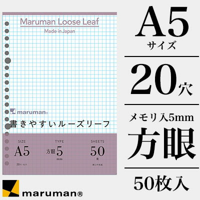 マルマンmaruman/書きやすいルーズリーフ50枚(A520穴5mm方眼罫)(L1307)