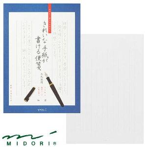 ミドリ MIDORI / きれいな手紙が書ける便箋 お礼状用(20528006)