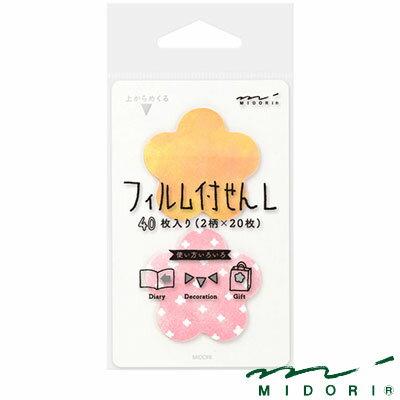 ミドリ MIDORI / 付せん紙 フィルム(L) 花柄(19013006)