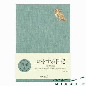 ミドリ 日記 おやすみA(12870006)【MIDORI 自由日記 かわいい デザイン おしゃれ】