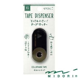 ミドリ XSテープカッター 黒(49664006)【MIDORI XS(エックスエス) テープカッター かわいい デザイン おしゃれ】