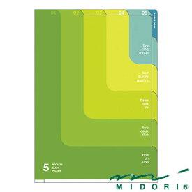 ミドリ 5ポケットクリアホルダー A4 ツーウェイ柄 黄緑(35104006)【MIDORI クリアホルダー クリアファイル かわいい デザイン おしゃれ】