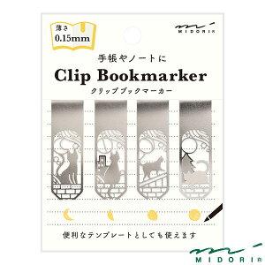 ミドリ ブックマーカー クリップ ネコと月柄(43372006)【MIDORI Clip Bookmarker 文具 かわいい デザイン おしゃれ】