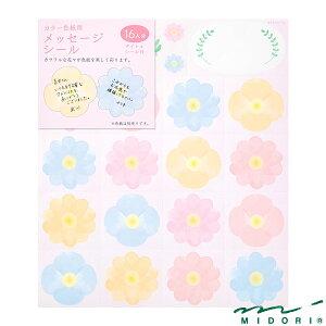 ミドリ カラー色紙用シール 花柄(82507006)【MIDORI 色紙 寄せ書きシール かわいい デザイン おしゃれ】