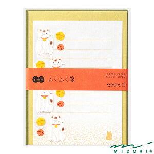 ミドリ レターセット シール付 ふくふく 招き猫柄(86483006)【MIDORI レターセット かわいい デザイン おしゃれ】