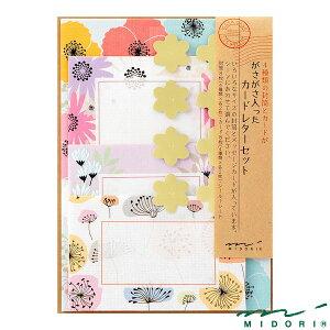ミドリ レターセット ガサガサ カードタイプ 花柄(86485006)【MIDORI レターセット かわいい デザイン おしゃれ】