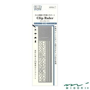 ミドリ クリップルーラー シルバー(42229006)【MIDORI 定規 クリップ かわいい デザイン おしゃれ】