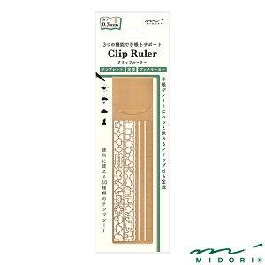ミドリ クリップルーラー 銅(42230006)【MIDORI 定規 クリップ かわいい デザイン おしゃれ】