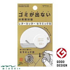 ミドリ レターカッター セラミック刃(49720006)【MIDORI カッター かわいい デザイン おしゃれ】