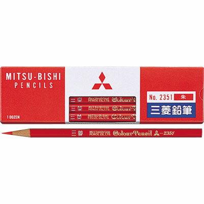 三菱鉛筆 朱通し 朱鉛筆 1ダース(K2351)(A-23410)【MITSUBISHI 鉛筆 筆記具】