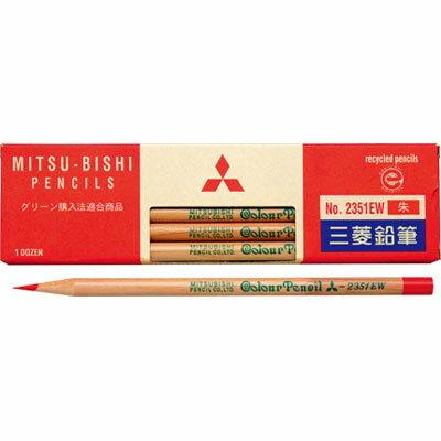 三菱鉛筆 リサイクル鉛筆 朱通し 1ダース(K2351EW)【MITSUBISHI 鉛筆 筆記具】