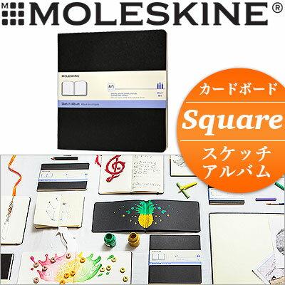 【モレスキン ノート】ポイント10倍 モレスキン スクエア 正方形 ART PLUS スケッチ アルバム スケッチ用上質紙(406746)(5180012)【MOLESKINE デザイン おしゃれ】