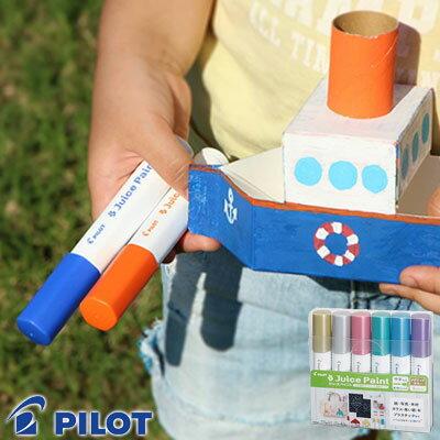 パイロットPILOT/水性顔料マーカージュースペイントメタリック6色セット中字(SJP-120M-6CM)