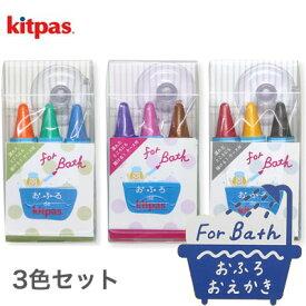 日本理化学工業 rikagaku / おふろ de キットパス 3色セット (POPカラー スイーツカラー STUDYカラー)【おふろでお絵描き!おふろに浮いて、溶け出さない。さっと消える! 知育玩具】(KF3S)