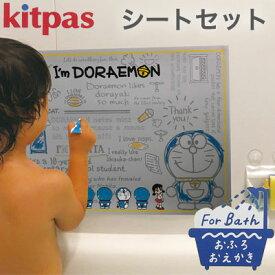 日本理化学工業 rikagaku / kitpas for Bath シートセット【おふろでお絵描き!おふろに浮いて、溶け出さない。さっと消える! 知育玩具】ハローキティー ドラえもん シナモロール(FBSS)