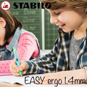 スタビロ STABILO / イージーエルゴ1.4mm EASY ergo 1.4mm 鉛筆芯ホルダー(シャープペンシル)(右手用・左手用)