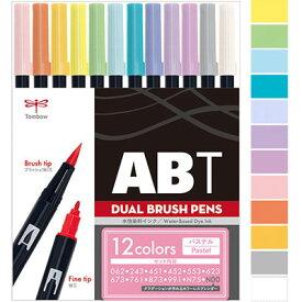 【メール便可 2個まで】トンボ鉛筆 デュアル ブラッシュペン AB-T 水性マーカー パステル 12色セット (AB-T12CPA) TOMBOW / ABT【水性マーカー カラー筆ペン グラフィック マーカー アート】