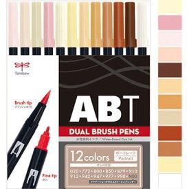 【メール便可 2個まで】トンボ鉛筆 デュアル ブラッシュペン AB-T 水性マーカー ポートレイト 12色セット (AB-T12CPO) TOMBOW / ABT【水性マーカー カラー筆ペン グラフィック マーカー アート】