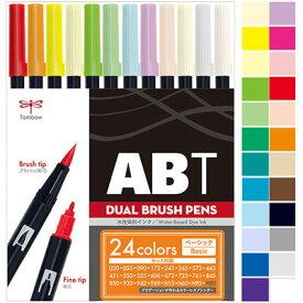 【メール便可 1個まで】トンボ鉛筆 デュアル ブラッシュペン AB-T 水性マーカー ベーシック 24色セット (AB-T24CBA) TOMBOW / ABT【水性マーカー カラー筆ペン グラフィック マーカー アート】