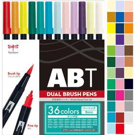 トンボ鉛筆 デュアル ブラッシュペン AB-T 水性マーカー ベーシック 36色セット (AB-T36CBA) TOMBOW / ABT【水性マーカー カラー筆ペン グラフィック マーカー アート】