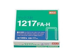 マックス MAX / ホッチキス針 1217FA-H (大型用12号針) 足長さ17mm 1箱1000本 (1217FA-H)(A-04213)