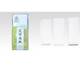 マルアイ / インクジェットプリンタ対応式辞用紙 (GP-シシ10)(A-51290)