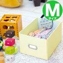 【収納ボックス フタ付き おしゃれ】トフィー Toffy マジックボックス 収納ボックス フタ付き(Mサイズ)(TMX-003N)…