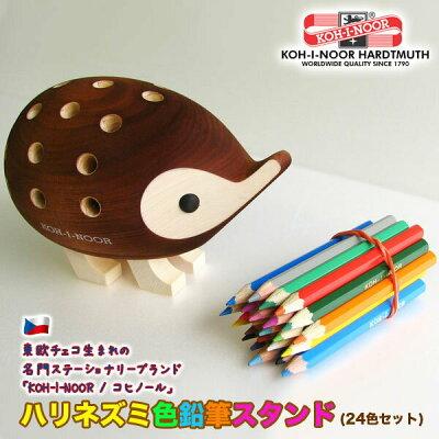 コヒノール(コイノア)KOH-I-NOOR/ハリネズミ色鉛筆スタンド(小)24色セット(520404)
