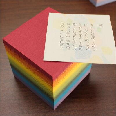 みすずどう美篶堂/虹色ブロックメモキューブ(mb01-13)