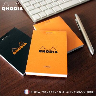 【ポイント10倍!!】ロディアRHODIA/ブロックロディアNo.11A7サイズ(オレンジ・横罫線)(cf11600)