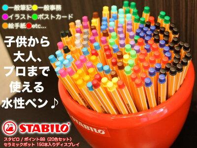 スタビロSTABILO/point88ポイント88水性ファイバーチップペン(セラミックポット150本セット)