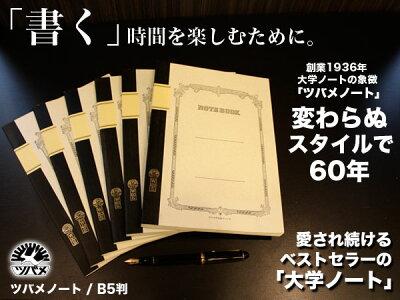 ツバメノート大学ノート/(B5/100枚)5冊セット