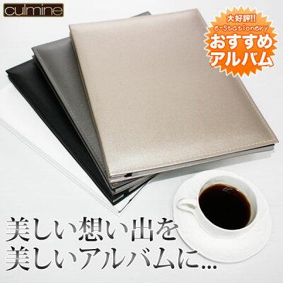 セキセイsedia/culmineクルミネA4フリーアルバムCUL-650