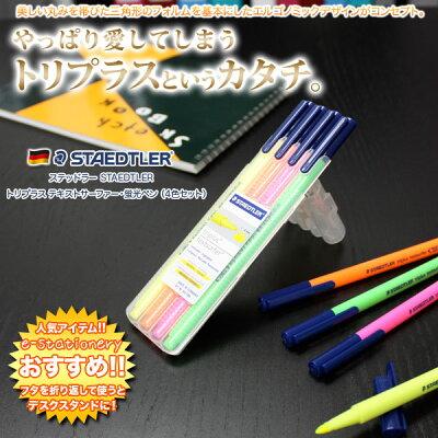 ステッドラーSTAEDTLER/トリプラステキストサーファー・蛍光ペン(4色セット)