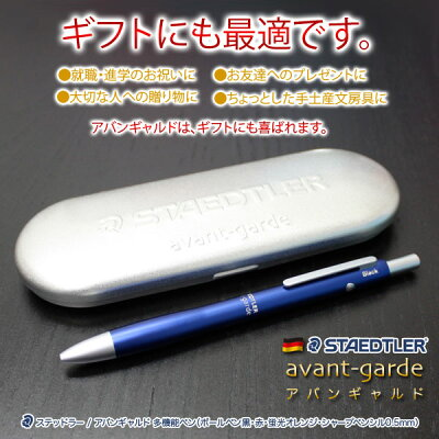ステッドラーSTAEDTLER/アバンギャルド多機能ペン(ボールペン黒・赤・青/シャープペンシル0.5mm)