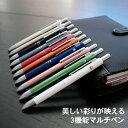 ステッドラー STAEDTLER / アバンギャルド ライト 多機能ペン(ボールペン黒・赤/ シャープペンシル0.5mm)