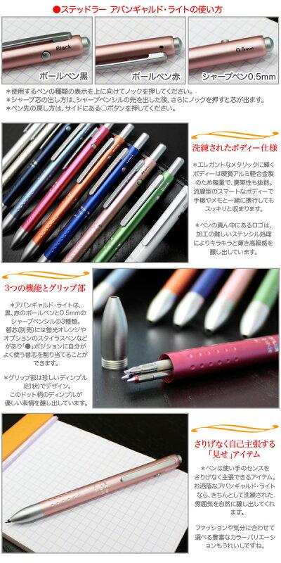 ステッドラーSTAEDTLER/アバンギャルドライト多機能ペン(ボールペン黒・赤/シャープペンシル0.5mm)