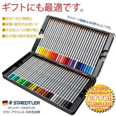 ステッドラーSTAEDTLER/カラトアクェレル水彩色鉛筆(24色セット)