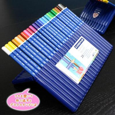 ステッドラーSTAEDTLER/ステッドラーエルゴソフトアクェレル水彩色鉛筆(24色セット)(156SB24)